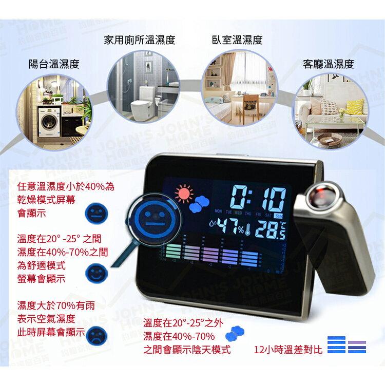 氣象投影時鐘 LCD彩屏背光溫度濕度計貪睡鬧鐘 天氣舒適度時間顯示器180度旋轉投影電子鐘【ZG0109】《約翰家庭百貨 3