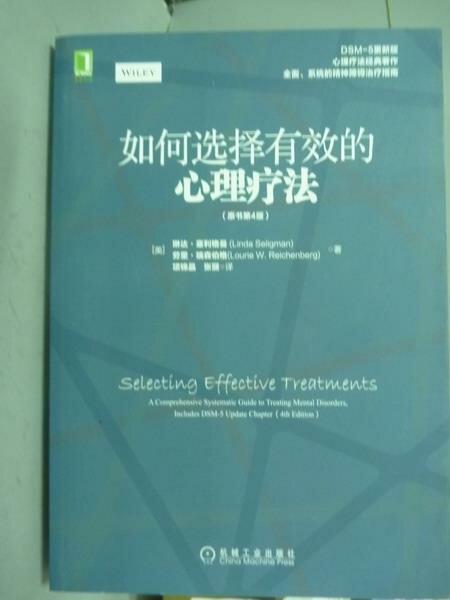 ~書寶 書T7/大學理工醫_QDG~如何選擇有效的心理療法 原書第4版 _琳達‧塞利格曼