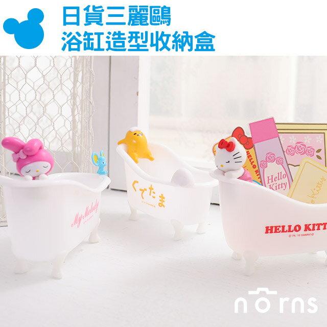 NORNS【日貨三麗鷗浴缸造型收納盒】正版 蛋黃哥 Hello Kitty melody 居家 可愛 置物盒 禮物