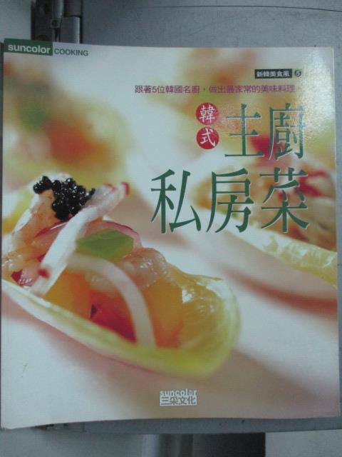 ~書寶 書T9/歷史_YKK~韓式主廚私房菜_孫建利