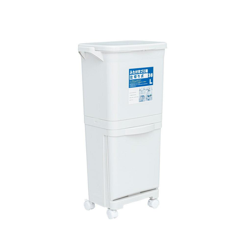 雙筒/分類桶/回收筒 雙層式分類垃圾桶 38L 兩款可選  dayneeds