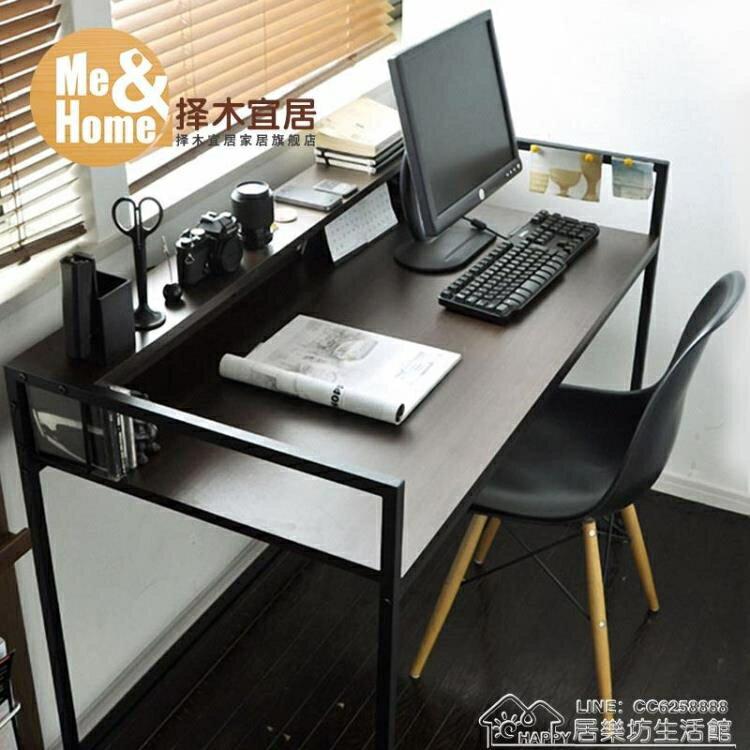 擇木宜居 電腦桌簡易家用書桌簡約現代電腦台式桌寫字台辦公桌子yh