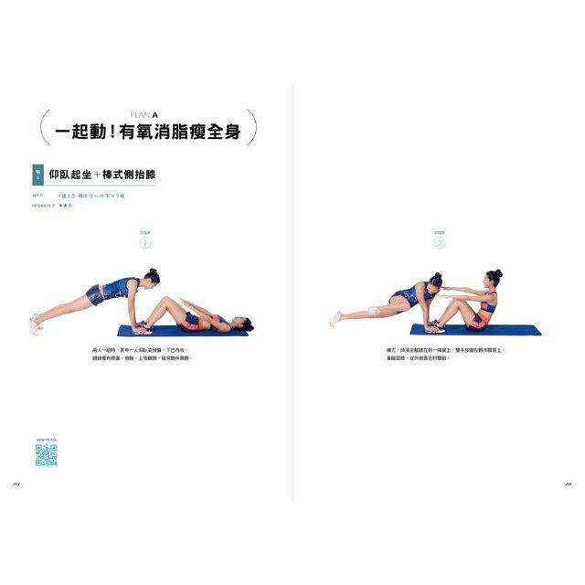 女子訓練營:跟著我們瘦身X生活X保養,快樂打造微肌美形 8