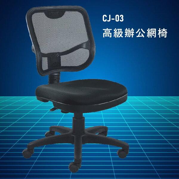 【大富】CJ-03『官方品質保證』辦公椅會議椅主管椅董事長椅員工椅氣壓式下降舒適休閒椅辦公用品可調式