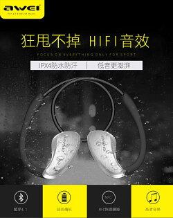 AWEIA885BL防水耳掛式運動藍牙耳機買就送1A充電器