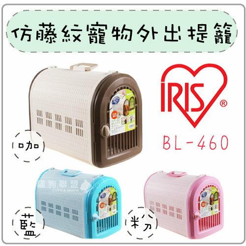 貓狗樂園 IRIS~仿藤紋寵物外出提籠~BL~460~三種顏色~750元