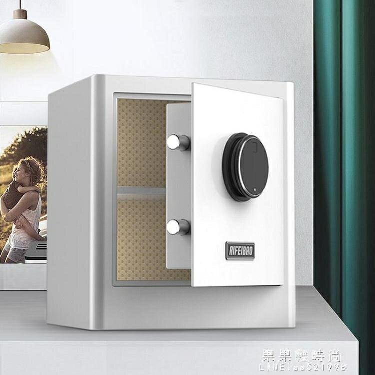 保險箱 保險櫃家用小型25cm35cm45cm迷你隱形指紋密碼保管箱防盜小型保險箱 樂樂百貨