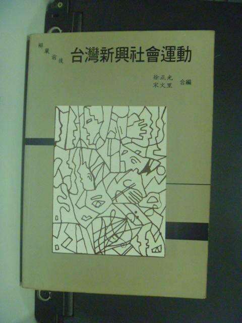【書寶二手書T7/大學社科_GAL】台灣新興社會運動_徐正光、宋文裡/編