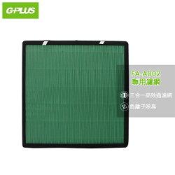 G-PLUS 吸特樂空氣清淨機濾網 FA-A002 專用濾網 HEPA濾網 清淨器濾網 淨化機濾網 淨化器濾網 負離子 PM2.5顆粒 除臭【神腦貨】