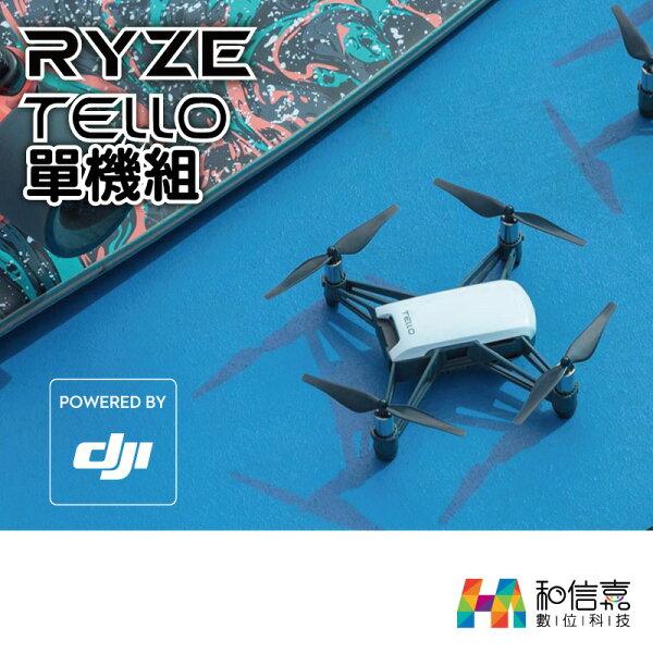 【和信嘉】RYZE睿熾DJITello特洛迷你空拍機單機組台灣公司貨原廠保固