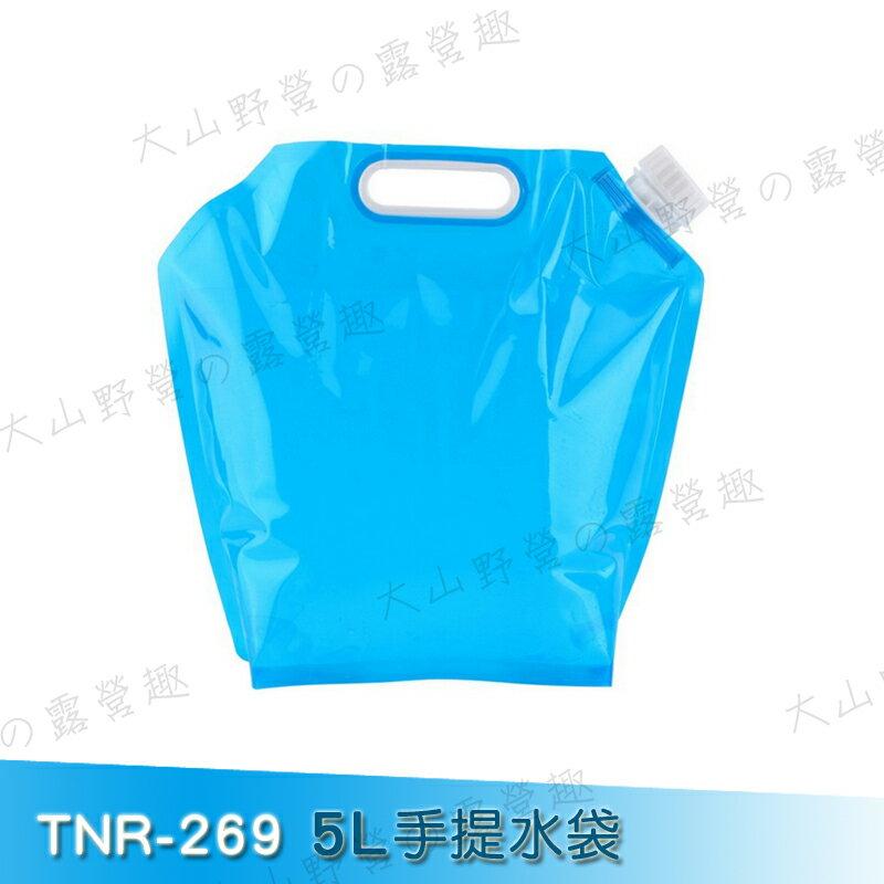 【露營趣】中和安坑 TNR-269 5L 手提水袋 儲水袋 蓄水袋 摺疊水袋 登山 露營 野營 Platypus Nalgene MSR Camelbak