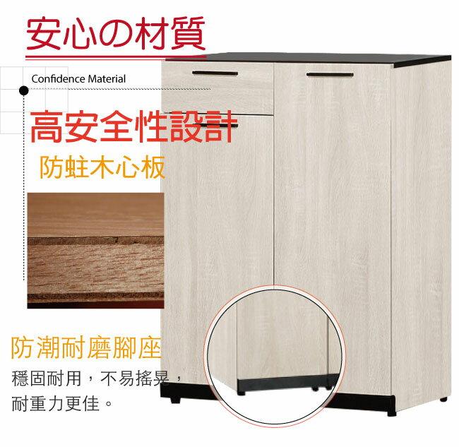 【綠家居】安娜蘇 現代2.7尺二門單抽鞋櫃/玄關櫃