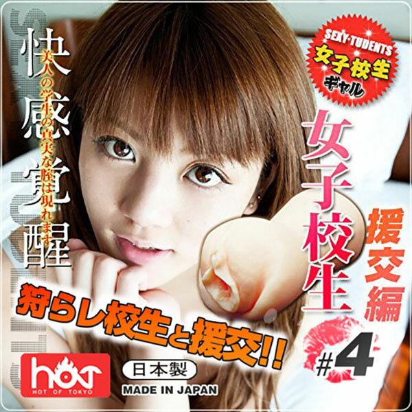 【妮薇NIVIE情趣用品】日本HOT*女子校生 快感覺醒自慰套 援交篇 #4