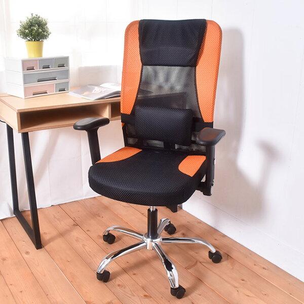 凱堡傢俬生活館:凱堡科斯特EX高背椅升降扶手鐵腳電腦椅【A17212】