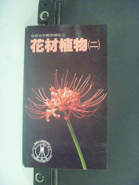 【書寶二手書T6/動植物_KJK】花材植物(二)_呂秋菊