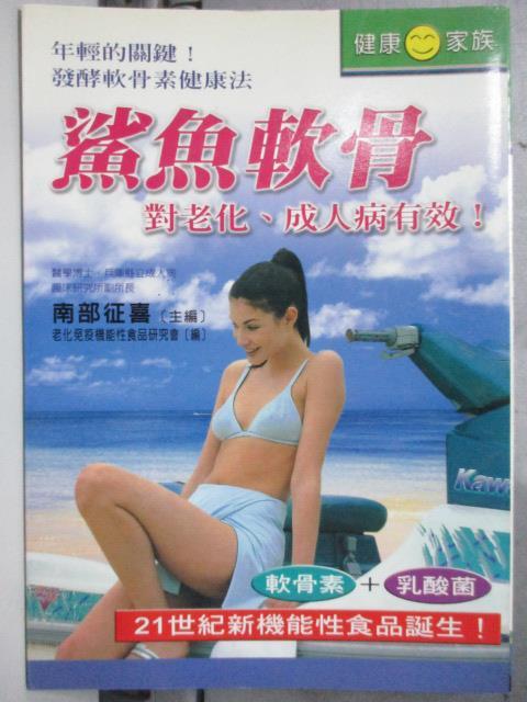 【書寶二手書T3/養生_HNW】鯊魚軟骨對老化、成人病有效_南部征喜/主編