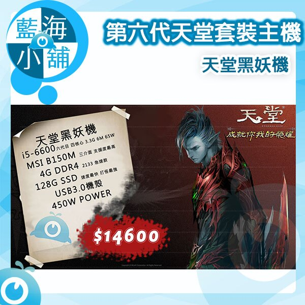 第六代 天堂黑妖機 i5-6600/4G/128G SSD 劍靈 LOL BF4 潛龍諜影