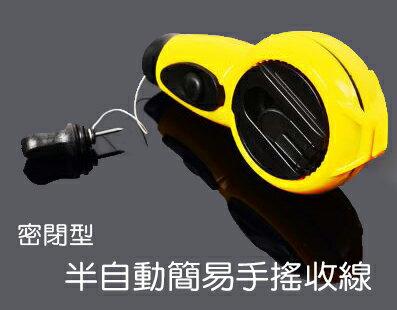【省錢博士】密閉型半自動簡易手搖收線 59元