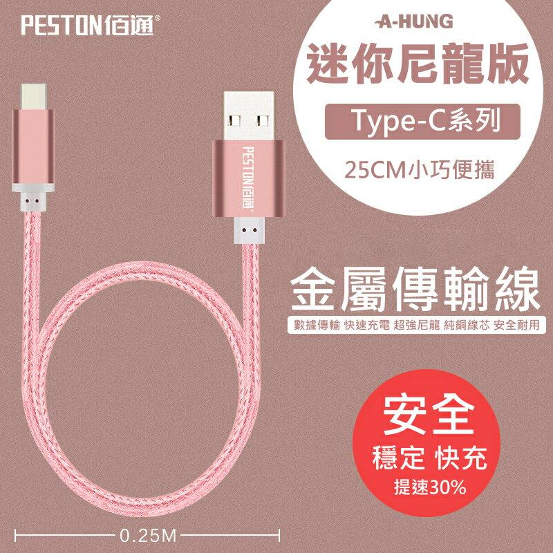 【超耐抗拉】鋁合金短線 USB Type-C 尼龍編織傳輸線 快充線快速充電線 HTC 10 手機平板小米 Type C