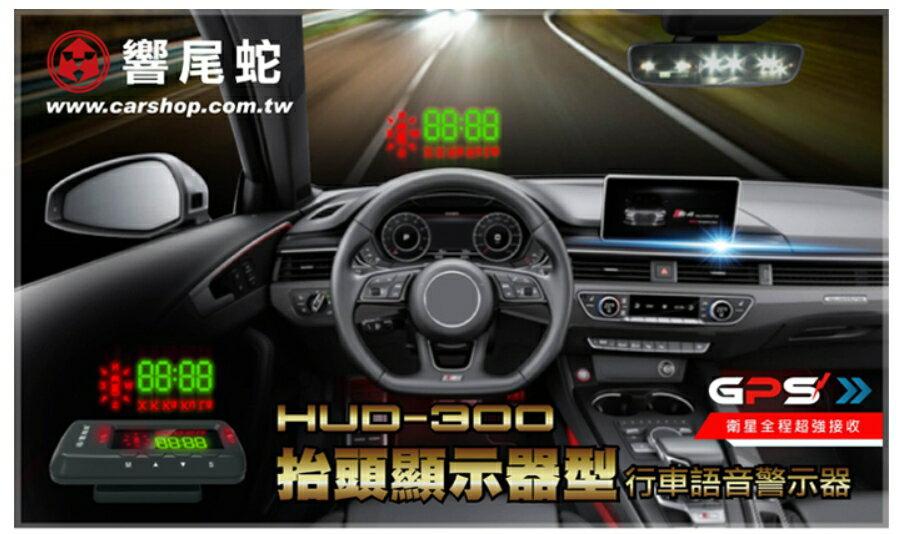 響尾蛇 HUD 300 送 GPS天線+三孔 GPS衛星定位測速+抬頭顯示器 保固30個月