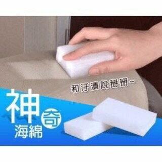 (10入) 科技海綿 萬能 神奇奈米 海綿 去汙 清潔 耐用 廚房 皮椅 清潔海棉11x7cm 魔術海綿 高科技 ?朵拉伊露?