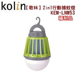 (福利品)【歌林】2in1行動捕蚊燈/USB充電/露營KEM-LNM53 保固免運-隆美家電
