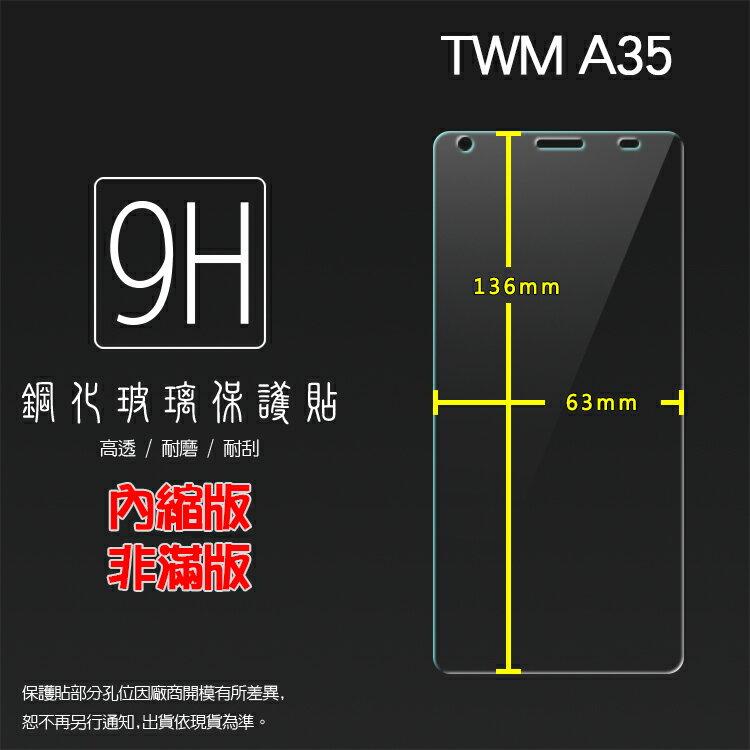 超高規格強化技術 台灣大哥大 TWM Amazing A35 鋼化玻璃保護貼/高透保護貼/9H/鋼貼/鋼化貼/玻璃貼/耐磨/耐刮