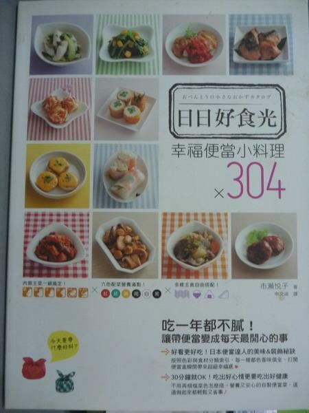 【書寶二手書T1/餐飲_PJO】日日好食光-幸福便當小料理×304_世瀨悅子