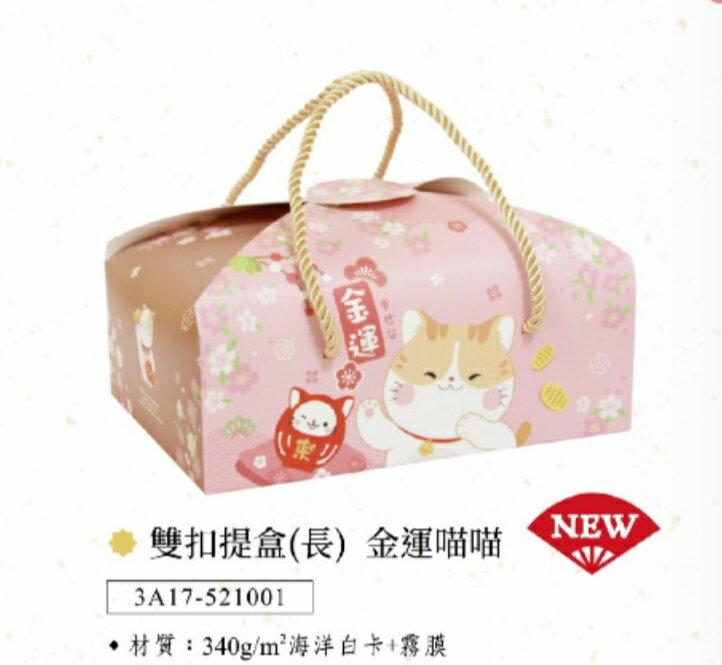 【嚴選SHOP】台灣製 新年雙扣提盒(長)附金繩 蛋黃酥盒 過年伴手禮盒 年節紙盒 鳳梨酥盒 餅乾盒 包裝盒【X125】