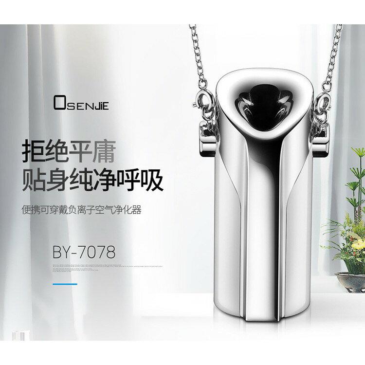 「自己有用才代購」空氣清淨機 空氣淨化器 負離子 霧霾 pm2.5 隱形口罩 項鍊 IONION