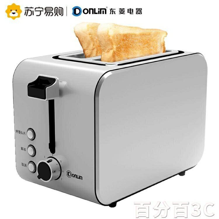 快速出貨 麵包機 Donlim/東菱 DL-8117烤麵包機家用2片早餐多士爐不銹鋼烤吐司機