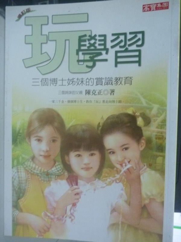 【書寶二手書T4/親子_HRG】玩學習:三個博士姊妹的家庭教育_陳克正