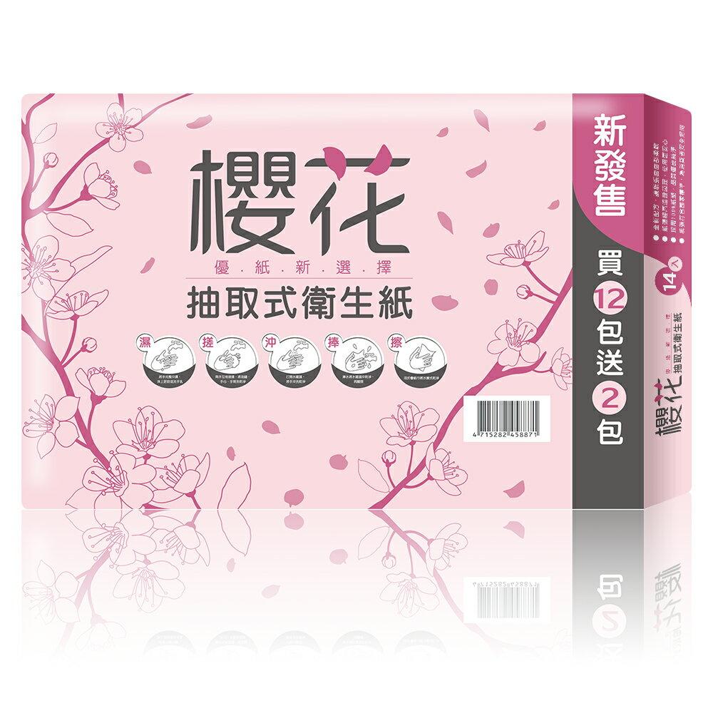 【抗漲免運】櫻花抽取式衛生紙 (100抽x84包)/箱