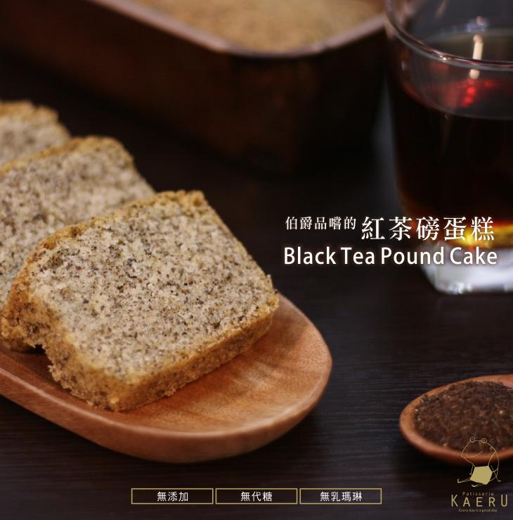 【 KAERU蛙次郎甜點店】【紅茶磅蛋糕】最原始的食材味道,與朋友相聚的甜點!【下午茶點心】【數量限定】【禮物、禮品】