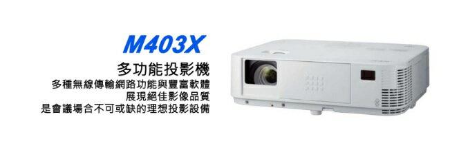 <br/><br/>  NEC M403XG  4000 ANSI流明 投影機 NEC M403X★杰米家電☆<br/><br/>