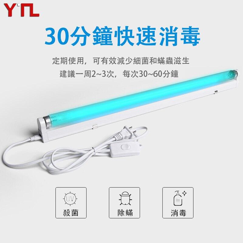 現貨 T5支架 紫外線消毒燈 家用 除蟎燈 紫外線燈 臭氧紫光消毒燈管