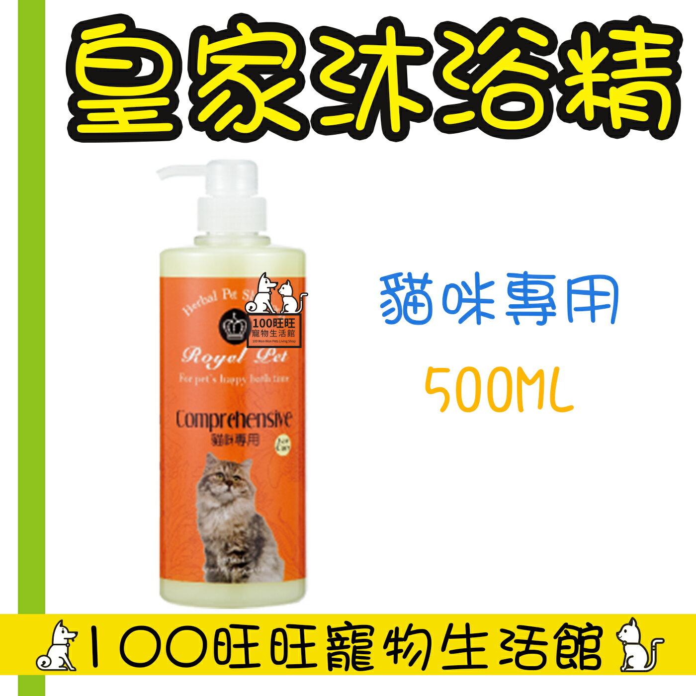Royal Pet皇家系列 皇家沐浴精 貓咪專用 500ml 貓咪專用洗毛精