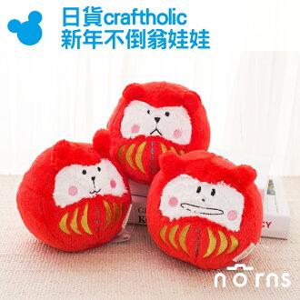 NORNS 【日貨craftholic新年不倒翁娃娃】日本 福神 福娃 娃娃