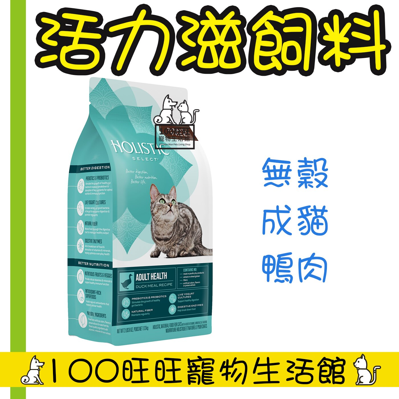 Holistic Select 活力滋 無穀成貓 鴨肉低敏除臭配方 2.5磅 1.13 kg
