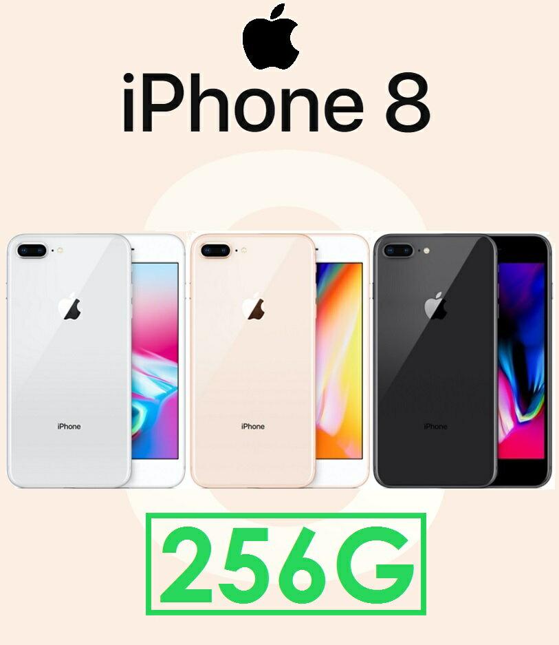 ~新機~蘋果 Apple iPhone 8 4.7吋(256G)4G LTE 智慧型手機