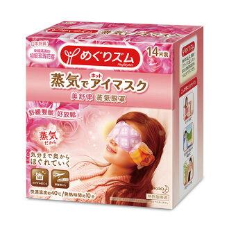 *優惠促銷*美舒律蒸氣眼罩玫瑰花香14片裝《康是美》
