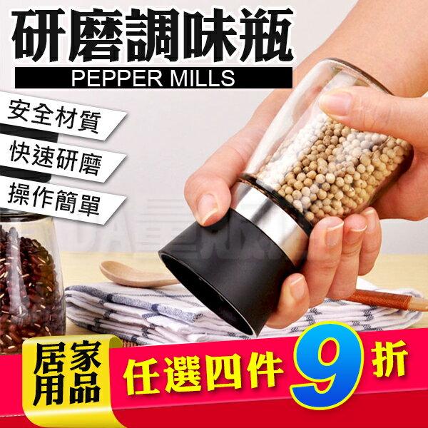 玻璃 胡椒罐 研磨器 研磨罐 調味罐 玻璃瓶 手動研磨 玫瑰鹽 調味瓶 可調粗細 黑(V50-1147)