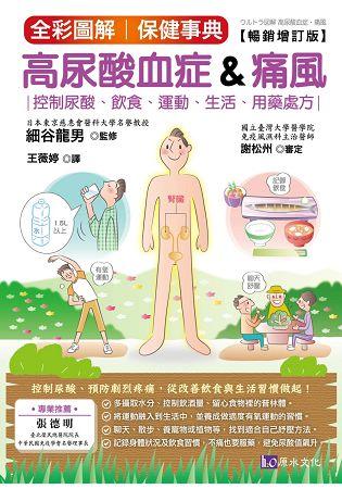 全彩圖解高尿酸血症  痛風保健事典  暢銷增訂版