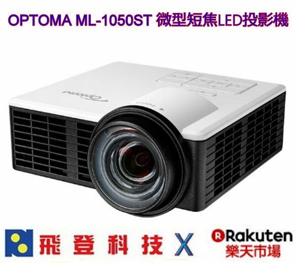 【短焦投影機】OptomaML1050STWXGALED短焦微型投影機公司貨含稅開發票