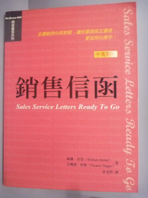 【書寶二手書T1/行銷_XDS】銷售信函_威廉.貝叟,艾琳諾.杜耿