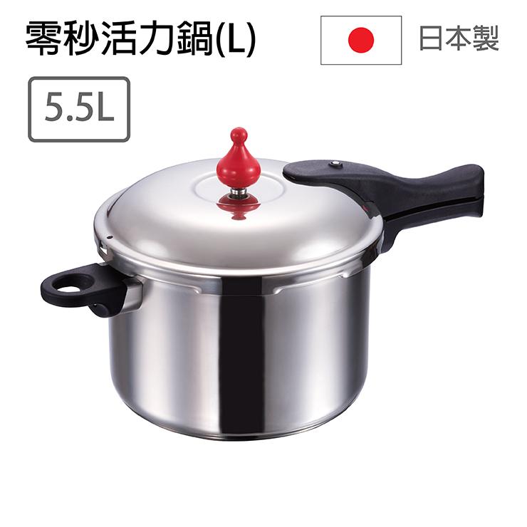 零秒活力鍋 (L) 日本原裝進口壓力鍋 日本朝日零秒鍋 日本製快鍋- 容量/5.5L