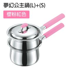 夢幻公主鍋(粉色)  日本原裝進口不銹鋼湯鍋 深型湯鍋 雙層鍋 容量/(L):2.3L (S):1.5L
