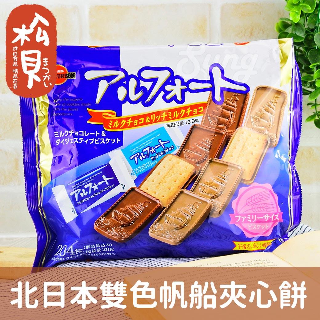 《松貝》北日本雙色帆船夾心餅204g【4901360307593 】bc21