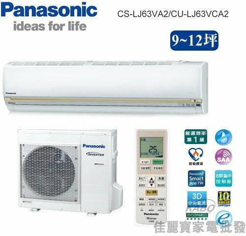 【佳麗寶】--(含標準安裝)(國際Panasonic)9-12坪頂極型LJ分離式冷氣CS-LJ63VA2 CU-LJ63VCA2