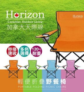 Horizon天際線輕便折疊野餐椅801-HRZ-002